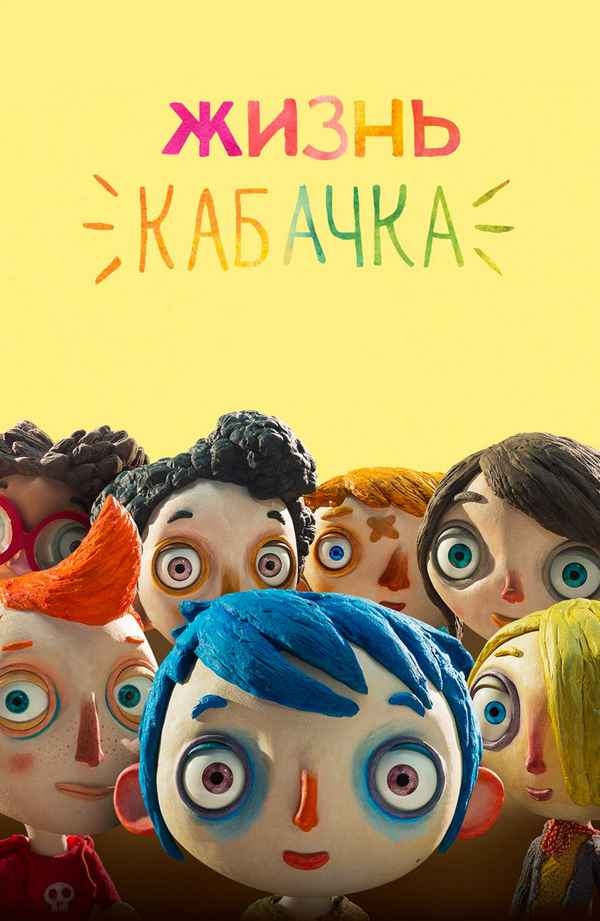 Жизнь Кабачка ( Ma vie de Courgette ),  2016