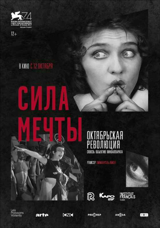 Сила мечты ( The Soviet Revolution Told Through its Cinema ),  2017