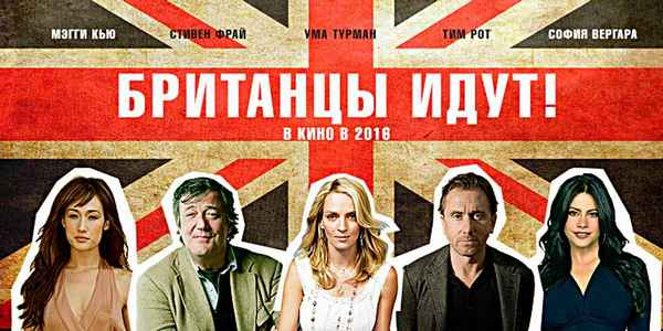Британцы идут! ( The Brits Are Coming ),  2018