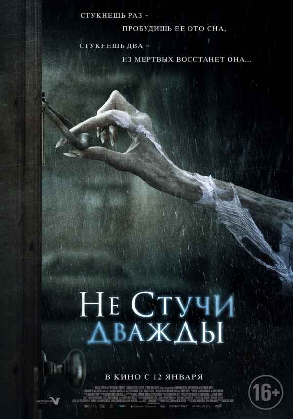 Не стучи дважды ( Don't Knock Twice ),  2016