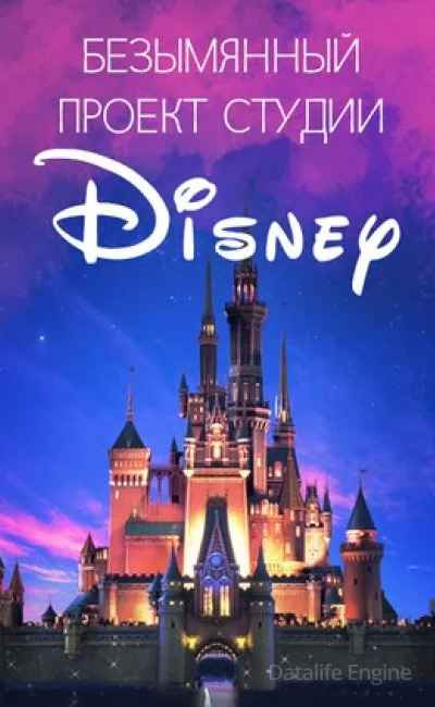 Безымянный проект студии Disneytoons ( Untitled Disneytoons Studios Project ),  2019